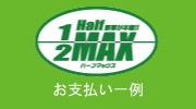 halfmax2